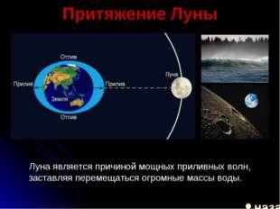 Притяжение Луны назад Луна является причиной мощных приливных волн, заставляя
