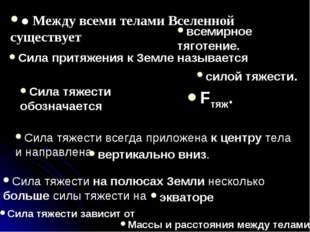 ● Между всеми телами Вселенной существует всемирное тяготение. Сила притяжени
