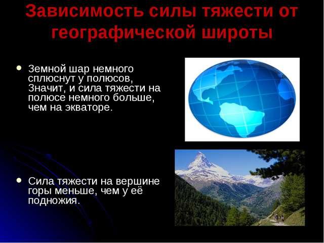 Зависимость силы тяжести от географической широты Земной шар немного сплюснут...
