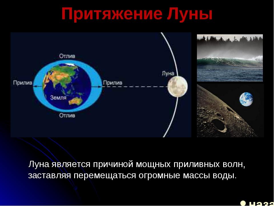 Притяжение Луны назад Луна является причиной мощных приливных волн, заставляя...