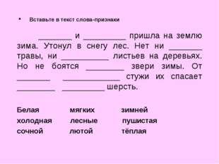 Вставьте в текст слова-признаки _______ и _________ пришла на землю зима. Уто