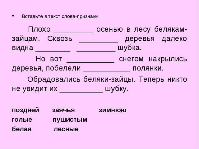 Вставьте в текст слова-признаки Плохо _________ осенью в лесу белякам-зайцам....