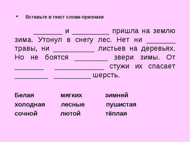 Вставьте в текст слова-признаки _______ и _________ пришла на землю зима. Уто...