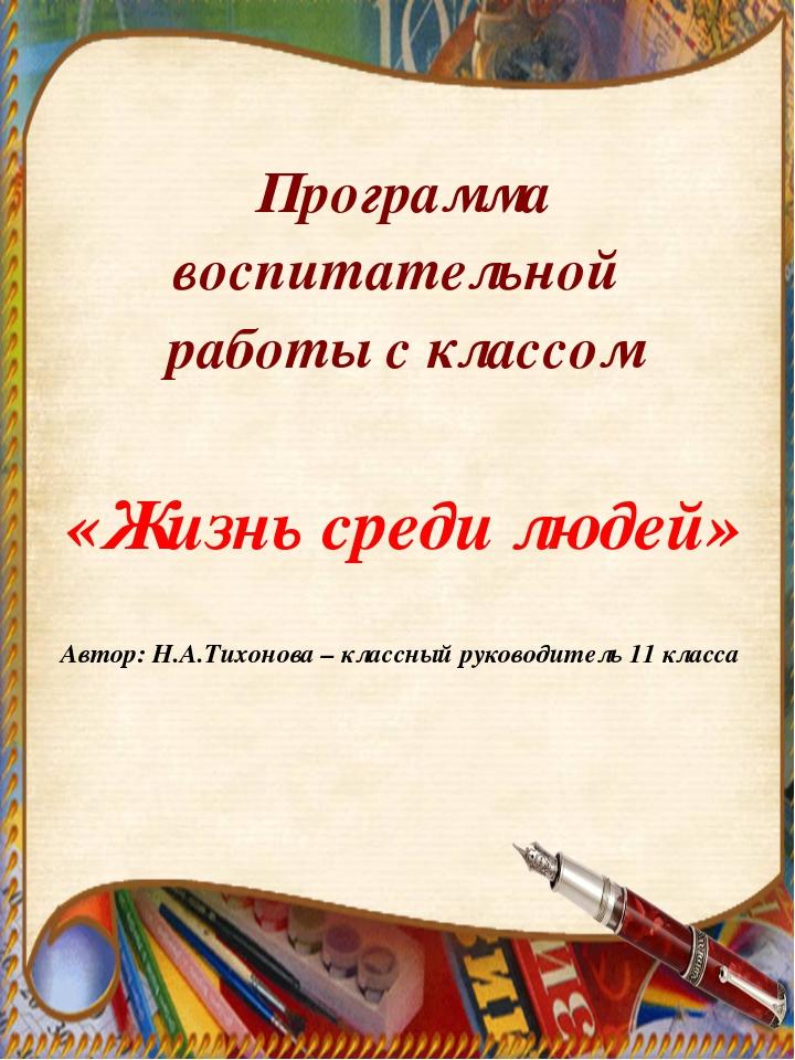 Программа воспитательной работы с классом «Жизнь среди людей» Автор: Н.А.Тихо...