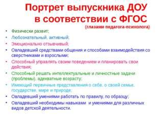 Портрет выпускника ДОУ в соответствии с ФГОС (глазами педагога-психолога) Физ