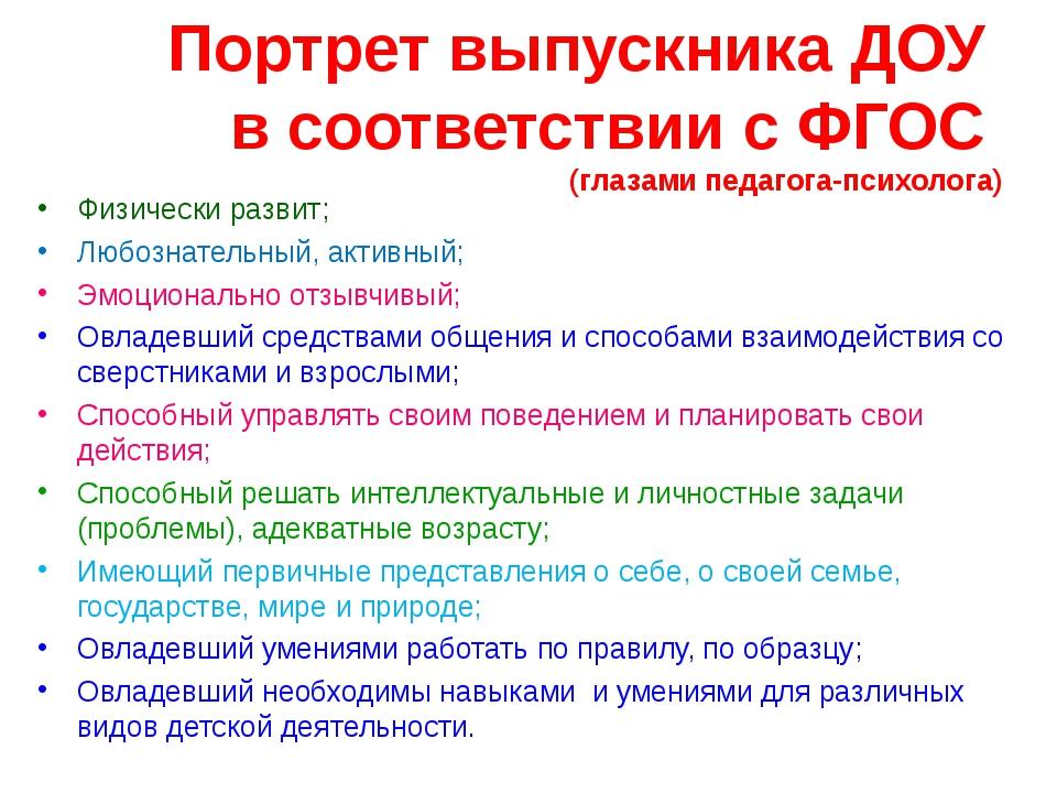 Портрет выпускника ДОУ в соответствии с ФГОС (глазами педагога-психолога) Физ...