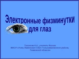 Тихонова Н.А., учитель Физики МАОУ «Усть-Ламенская СОШ» Голышмановского район