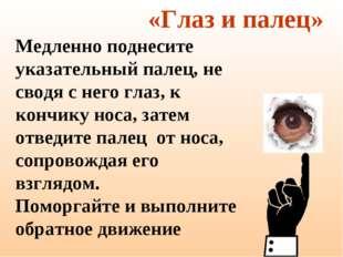 «Глаз и палец» Медленно поднесите указательный палец, не сводя с него глаз, к
