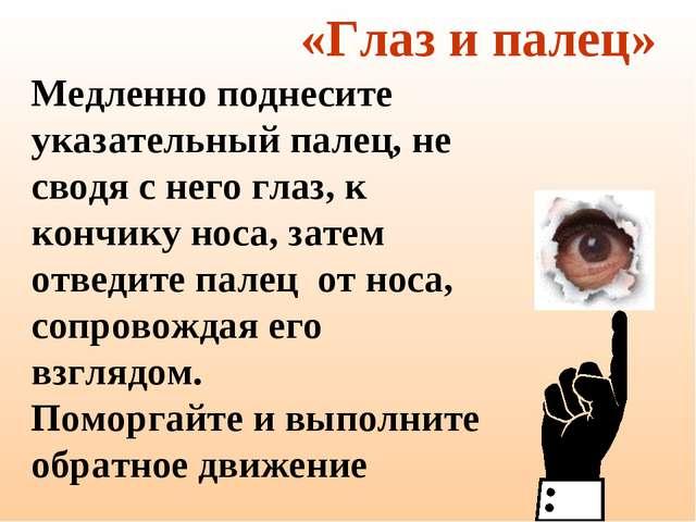 «Глаз и палец» Медленно поднесите указательный палец, не сводя с него глаз, к...