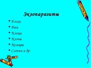 Экзопаразиты Блохи Вши Клещи Клопы Комары Слепни и др.