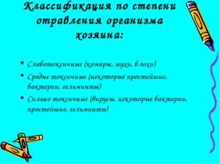Классификация по степени отравления организма хозяина: Слаботоксичные (комары