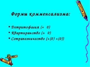 Формы комменсализма: Детритофагия (+ 0) Квартиранство (+ 0) Сотрапезничество