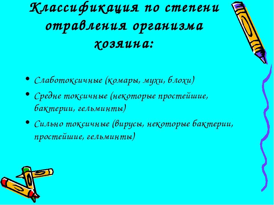 Классификация по степени отравления организма хозяина: Слаботоксичные (комары...