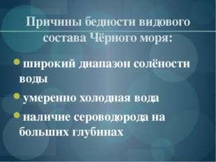 Причины бедности видового состава Чёрного моря: широкий диапазон солёности во