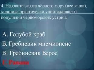 4. Назовите экзота чёрного моря (вселенца), хищника практически уничтожившего