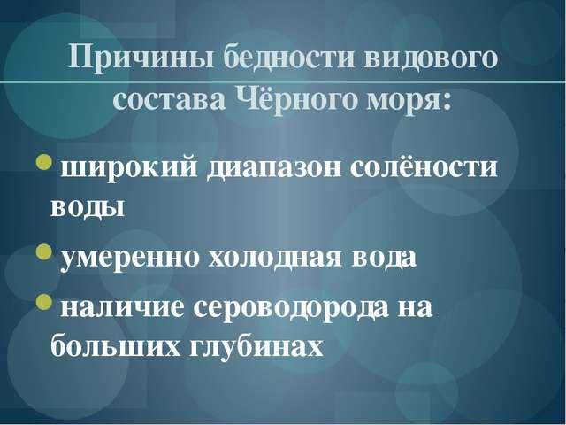 Причины бедности видового состава Чёрного моря: широкий диапазон солёности во...