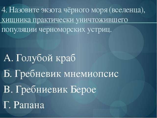4. Назовите экзота чёрного моря (вселенца), хищника практически уничтожившего...