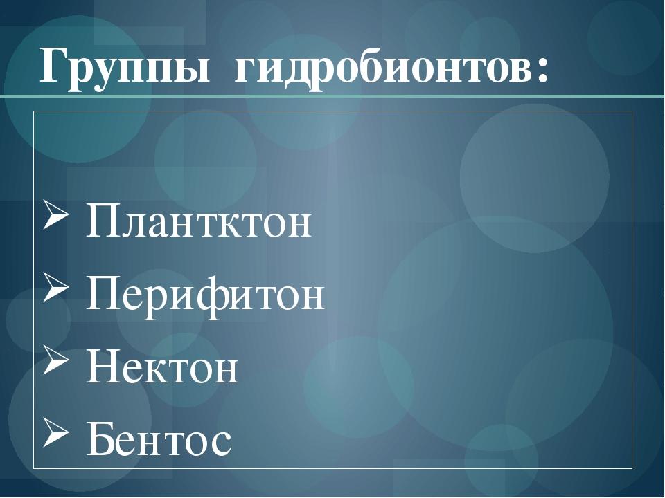 Группы гидробионтов: Плантктон Перифитон Нектон Бентос