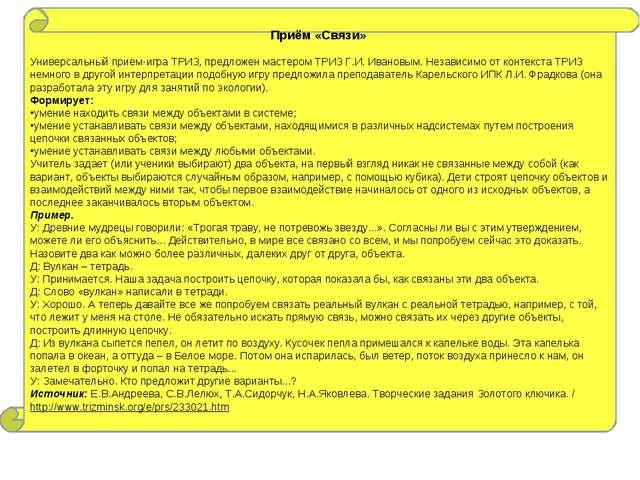 Приём «Связи» Универсальный прием-игра ТРИЗ, предложен мастером ТРИЗ Г.И. Ива...