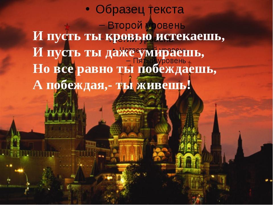 И пусть ты кровью истекаешь, И пусть ты даже умираешь, Но все равно ты побеж...