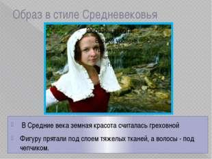 Образ в стиле Средневековья В Средние века земная красота считалась греховной