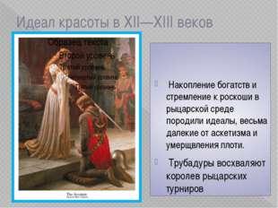 Идеал красоты в XII—XIII веков Накопление богатств и стремление к роскоши в р