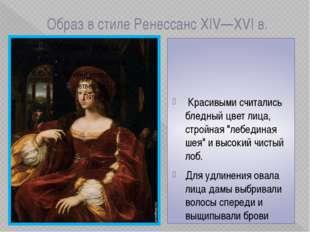 Образ в стиле Ренессанс XIV—XVI в. Красивыми считались бледный цвет лица, ст