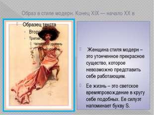 Образ в стиле модерн. Конец XIX — начало XX в Женщина стиля модерн – это уто