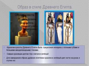 Образ в стиле Древнего Египта. Идеалом красоты Древнего Египта была грациозн