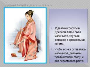 Древний Китай II в. до н. э. — III в. н. э Идеалом красоты в Древнем Китае бы