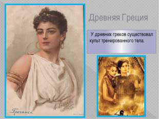Древняя Греция У древних греков существовал культ тренированного тела. У дре
