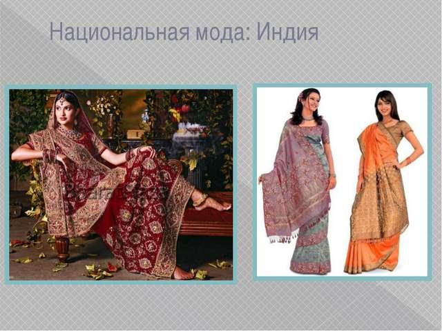 Национальная мода: Индия