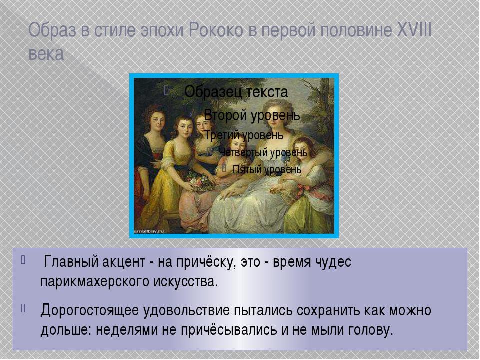 Образ в стиле эпохи Рококо в первой половине XVIII века Главный акцент - на п...