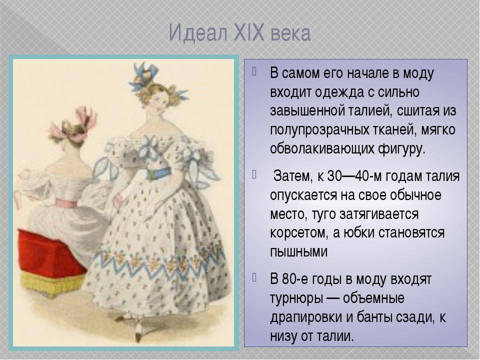 Идеал XIX века В самом его начале в моду входит одежда с сильно завышенной та...