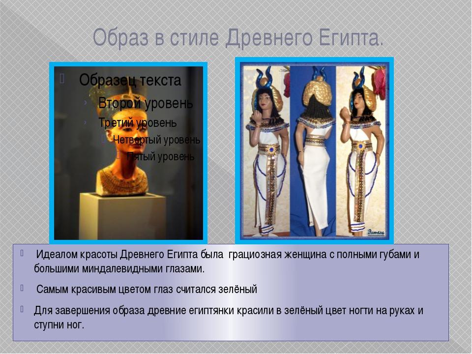 Образ в стиле Древнего Египта. Идеалом красоты Древнего Египта была грациозн...
