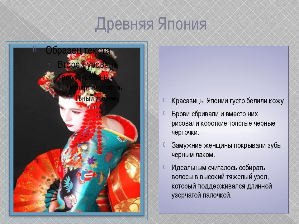 Древняя Япония Красавицы Японии густо белили кожу Брови сбривали и вместо них...