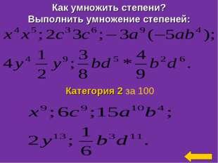 Как умножить степени? Выполнить умножение степеней: Категория 2 за 100