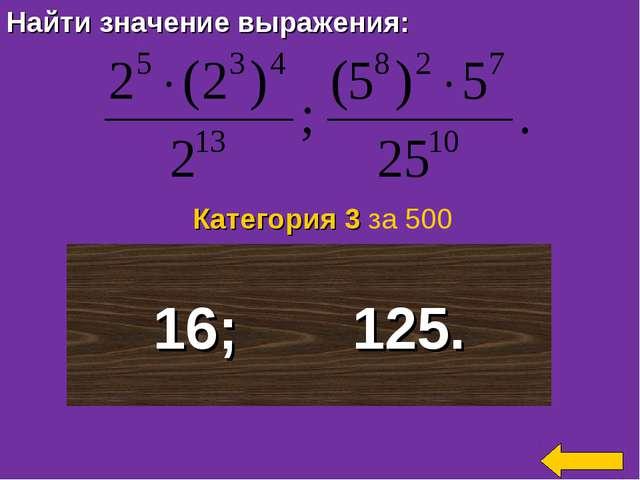 Найти значение выражения:  16; 125. Категория 3 за 500
