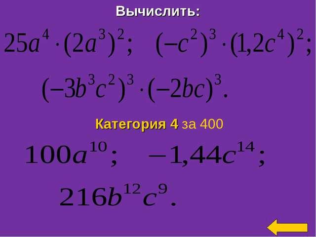 Вычислить: Категория 4 за 400