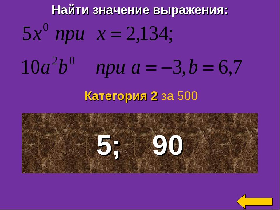 Найти значение выражения: 5; 90 Категория 2 за 500
