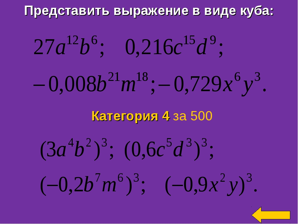 Представить выражение в виде куба: Категория 4 за 500