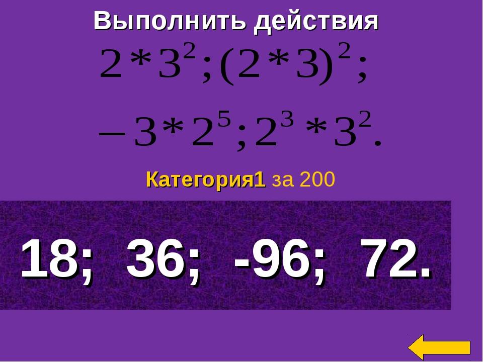 Выполнить действия 18; 36; -96; 72. Категория1 за 200