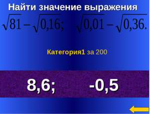 Найти значение выражения 8,6; -0,5 Категория1 за 200