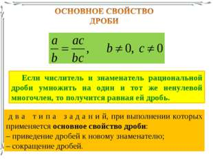 д в а т и п а з а д а н и й, при выполнении которых применяется основное сво