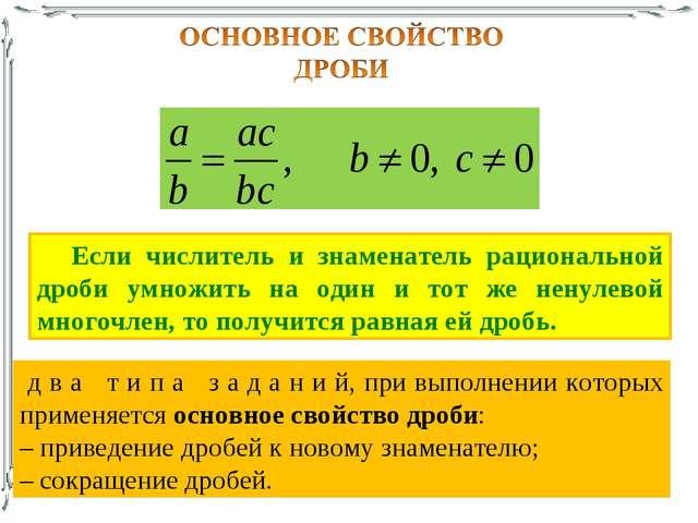 д в а т и п а з а д а н и й, при выполнении которых применяется основное сво...