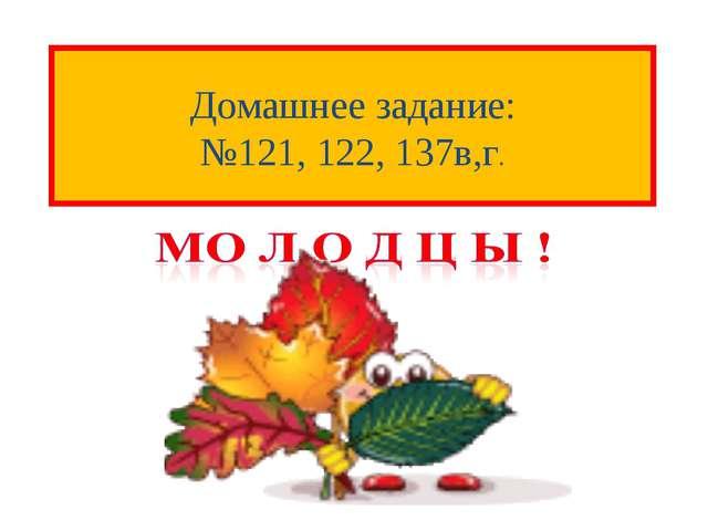 Домашнее задание: №121, 122, 137в,г.