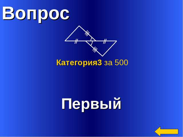 Вопрос  Первый Категория3 за 500