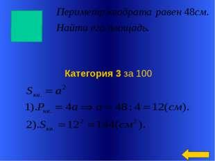 Категория 3 за 100