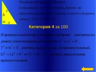 Категория 4 за 100