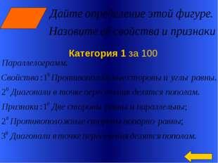 Категория 1 за 100